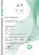 证明书 – IATF 16949 - Changshu CN