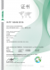证明书 – IATF 16949 - Shanghai CN